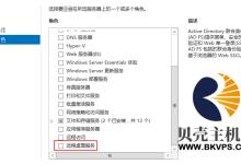 远程连接Windows VPS服务器报错:没有远程桌面授权服务器可以提供许可证-贝壳主机网