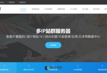 ZJI: 香港阿里一型独立服务器480元/月 16GB内存 5M带宽 全新上架邦联四型 日本大阪一型活动顺延1个月-贝壳主机网
