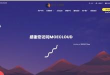 MoeCloud:洛杉矶三网CN2 GIA线路,KVM架构,1Gbps带宽,半年或者年付送流量85折-贝壳主机网