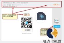Bandwagonhost 搬瓦工 VPS 购买 图文教程-贝壳主机网