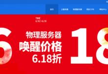 景文互联2020年618活动,全场云服务器和香港物理服务器6.18折,充值1000送300元,双路E5独服617元/月起,云服务器554元/年起-贝壳主机网