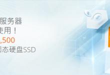 多线通 -香港酷睿系列 服务器免费升级升级至240GB SSD,包括100M 独享国际带宽,最高免费享用3个月!-贝壳主机网