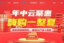 网储云-四川电信100G高防服务器,BGP云服务器低至88/年-贝壳主机网