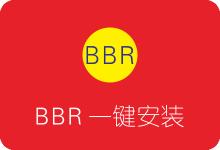 OpenVZ平台魔改BBR一键脚本之Rinetd方式-贝壳主机网