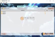 LanzouGui(蓝奏第三方客户端)v0.3.2-贝壳主机网
