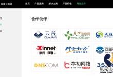 云筏科技推出百度云CDN/CloudFlare优惠-贝壳主机网