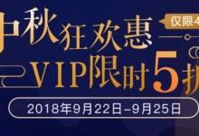 腾讯视频VIP,年付99元-贝壳主机网