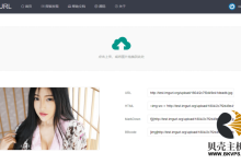 ImgURL:一个简单、纯粹的PHP图床程序-贝壳主机网
