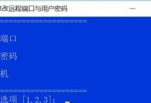一键修改Windows远程桌面3389端口与用户密码-贝壳主机网