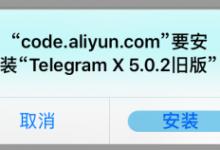 在苹果设备上安装TelegramX 5.0.2,解除群组限制-贝壳主机网