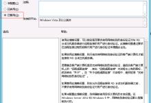 使用Mac远程连接Windows弹性云服务器报错:证书或相关链无效-贝壳主机网