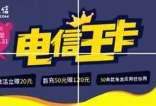 中国电信互联网套餐电话卡及资费-贝壳主机网