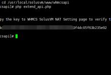 SolusVM NAT插件对接WHMCS教程-贝壳主机网