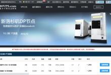 80VPS香港/韩国/新加坡VPS年付299元起,德国高防(1TB)月付60元起,圣何塞站群服务器立减60元-贝壳主机网