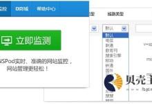 4款免费国内在线网站监控工具-贝壳主机网