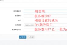 Frp快速配置面板,一键docker安装web端-贝壳主机网