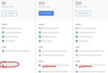 Google Drive File Stream:扩充本地硬盘【绿色】【支持服务器】-贝壳主机网
