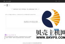 Hellohao图床:基于多家对象存储源的Spring Boot开源图床,支持对接网易,阿里,腾讯,七牛等-贝壳主机网