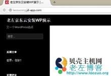 免费京东云擎JAE一键快速安装WordPress中文博客网站-贝壳主机网