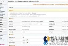 LuManager(LUM)免费VPS主机WEB管理面板图文安装及基础应用概况介绍-贝壳主机网