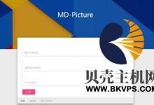 MD-Picture:微博图床第一版、第二版(Html)-贝壳主机网