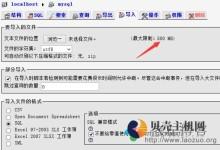 解决WDCP面板PHPMYADMIN工具导入MYSQL数据库大小限制20MB问题-贝壳主机网