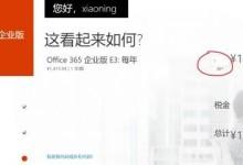 Office 365企业版E3,可选由世纪互联运营的Office 365或Office 365全球版-贝壳主机网
