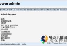 利用PowerDNS搭建免费DNS服务器 附PowerDNS安装配置全过程-贝壳主机网