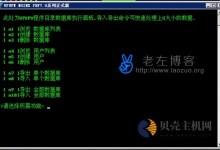 利用UPUPW在Windows VPS/服务器架设Nginx/Apache Web环境-贝壳主机网