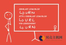浅谈什么是 URL、URI、IRI、URN 及之间的区别<i></i>-贝壳主机网