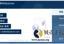 绿色便携式PHP脚本调试环境软件:USBWebserver-贝壳主机网