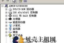 Vultr自定义安装Windows2003 ISO系统下载及解决网卡驱动问题-贝壳主机网