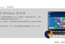 Windows 10系统技术预览版下载地址以及系统配置要求-贝壳主机网