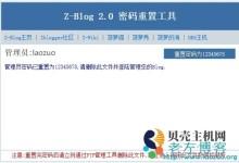 重置ZBLOG ASP/PHP管理员密码工具脚本-贝壳主机网