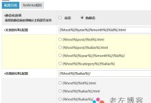 ZBLOG PHP版本Apache和Nginx伪静态规则以及设置方法-贝壳主机网