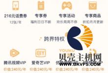中国联通超级会员188元/年,送216元话费+视频VIP一年-贝壳主机网