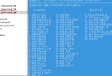 使用ADB一键删除华为手机的自带应用-贝壳主机网