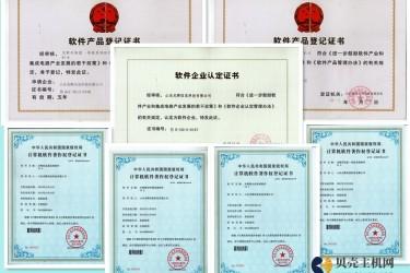 软件著作证申请(渠道100%下证)-贝壳主机网