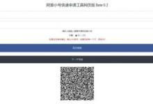 阿里小号快速申请工具网页版-贝壳主机网
