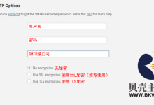 WP Mail SMTP:解决部分网站无法发送邮件问题-贝壳主机网