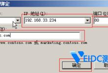 windows服务器IIS服务修改已绑定的网站域名-贝壳主机网
