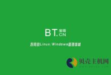 宝塔,一个免费好用的 Linux/Windows 服务器管理面板<i></i>-贝壳主机网
