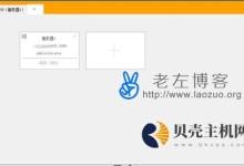 一个不错的多窗口Windows/Linux远程桌面连接工具-贝壳主机网