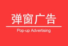 纯代码为网站添加弹窗广告-贝壳主机网
