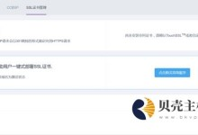 魔门云 - 免费网站CDN加速 限时流量免费 免备可香港节点-贝壳主机网