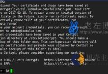 利用Certbot工具快速给网站部署Let's Encrypt免费SSL证书-贝壳主机网