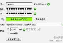 cPanel教程之五:设置单站点FTP账户管理-贝壳主机网