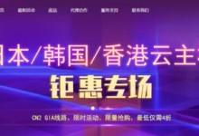 彩虹数据7月31日前香港大浦、香港沙田、韩国首尔、日本东京云主机特惠活动,付10个月用18个月-贝壳主机网