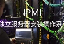 独立服务器使用IPMI安装操作系统图文教程-iKVM使用,硬盘分区和挂载ISO-贝壳主机网