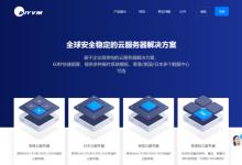 DiyVM:日本&香港&洛杉矶机房XEN-2GB/50GB/5M/69元/月-贝壳主机网